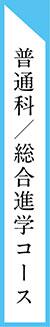 普通科/総合進学コース