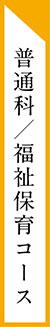 普通科/福祉保育コース