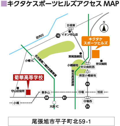 キクタケスポーツヒルズアクセスMAP