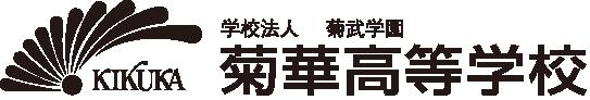 学校法人 菊武学園 菊華高等学校