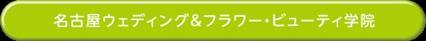 名古屋ウェディング&フラワー・ビューティ学院