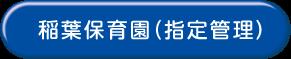 稲葉保育園(指定管理)