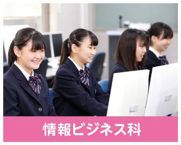 情報ビジネス科(女子)