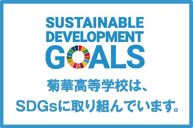 菊華高校は、SDGsに取り組んでいます。